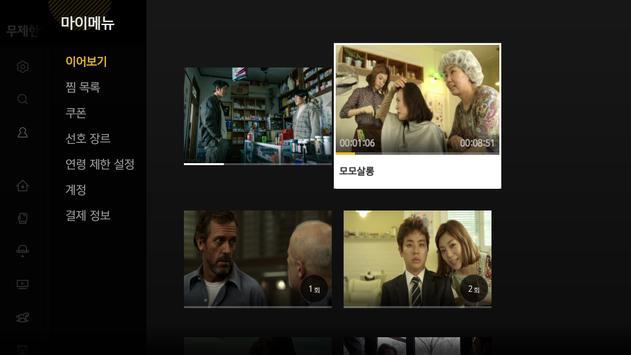 U+영화월정액 tvG - 영화 미드 추천 다운 무료 screenshot 6