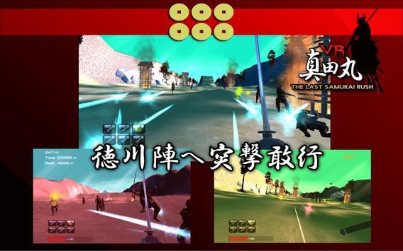 VR samurai screenshot 13