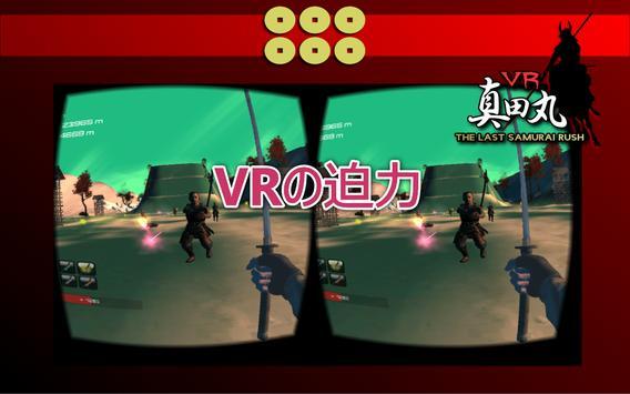 VR samurai screenshot 2