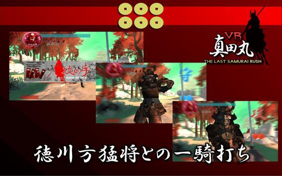 VR samurai screenshot 3