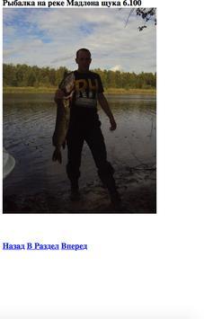 Управлять рыбой 스크린샷 1