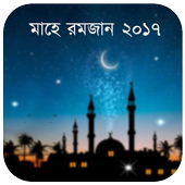 মাহে রমজান 2017 icon