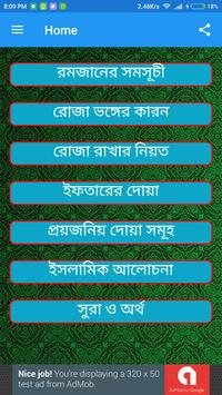 মাহে রমজান 2017 poster