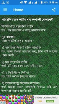 মাহে রমজান 2017 apk screenshot