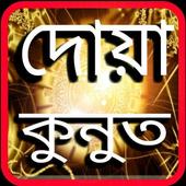 দোয়া কুনুত অডিও -Dua Qunut Mp3 icon