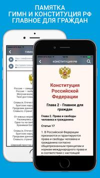 ПДД FREE screenshot 15