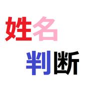 Free name judgment icon