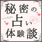 秘密の占い体験談 ~それぞれの恋愛事情~ icon