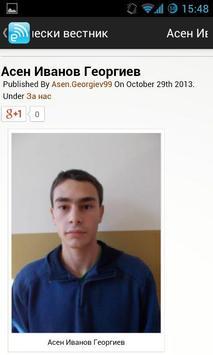 Poster Асен APP