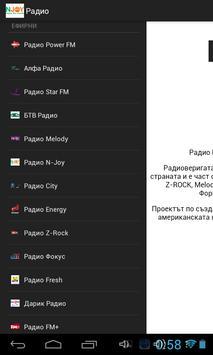 Bulgarian Online Radio постер
