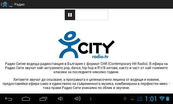 Bulgarian Online Radio screenshot 1