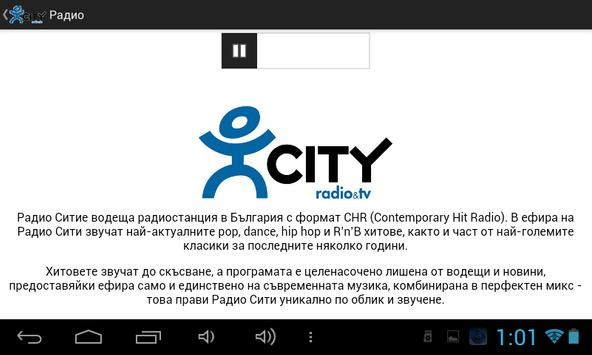 Bulgarian Online Radio скриншот 1