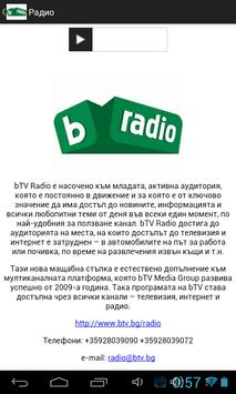 Bulgarian Online Radio screenshot 2