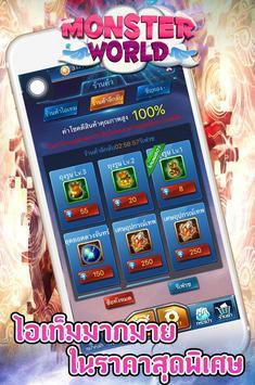 Monster World ม่อนน้อยผจญภัย apk screenshot