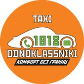 Одноклассники Такси icon