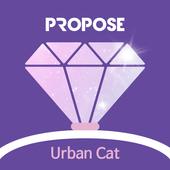 프로포즈:결혼하고 싶은 사람들의 소개팅(미팅, 연애) icon