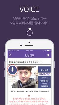 프로포즈:결혼하고 싶은 사람들의 소개팅(미팅, 연애) apk screenshot