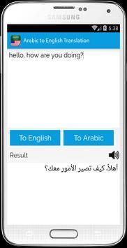 Arabic to English Translation screenshot 1
