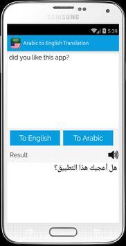 Arabic to English Translation screenshot 3