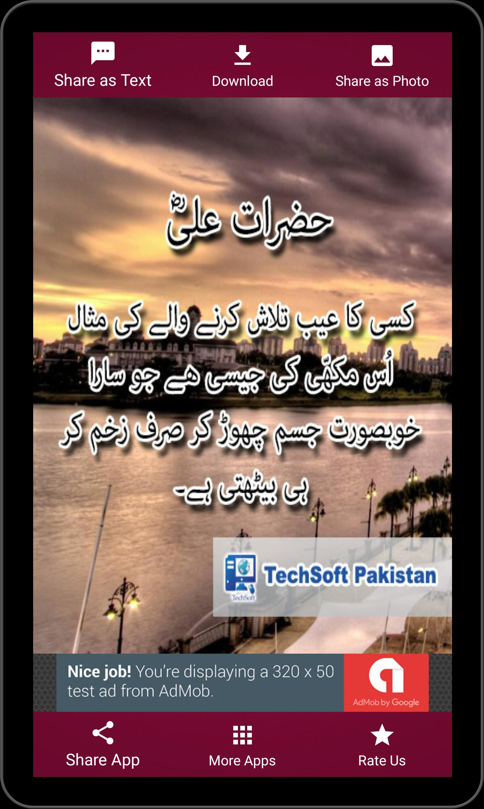 Achi Baatein for Android - APK Download