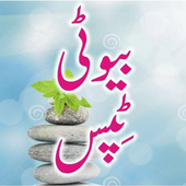 Beauty Tips In Urdu icon