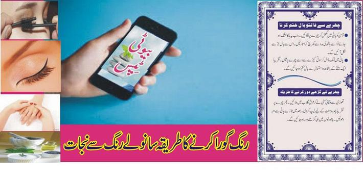Beauty Tips In Urdu poster