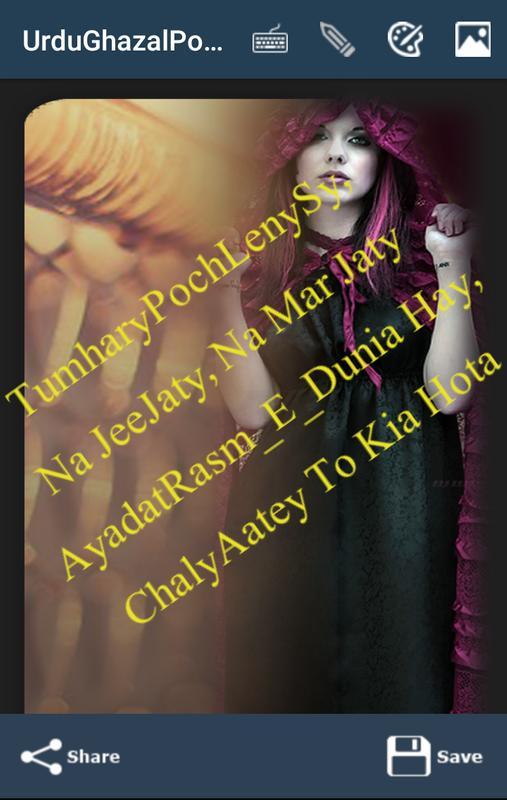 Com.urdu.ghazal.post on Urdu Poetry Apk Download Android Entertainment Apps