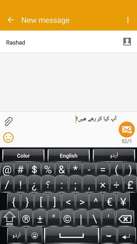 urdu english complete typing keyboard pour android t l chargez l 39 apk. Black Bedroom Furniture Sets. Home Design Ideas
