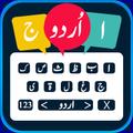Urdu English Keyboard - Urdu Typing 2017