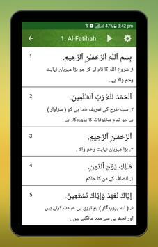 Al Quran Urdu screenshot 7
