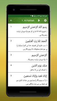 Al Quran Urdu screenshot 3
