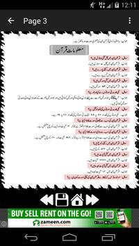 Maloomat e Quran apk screenshot