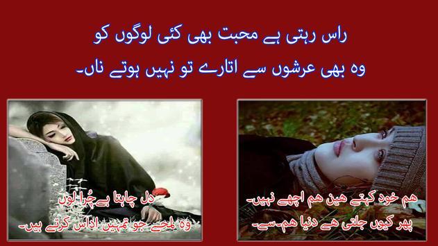 Urdu poetry on photo Free 2017 скриншот 6