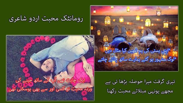Urdu poetry on photo Free 2017 скриншот 7
