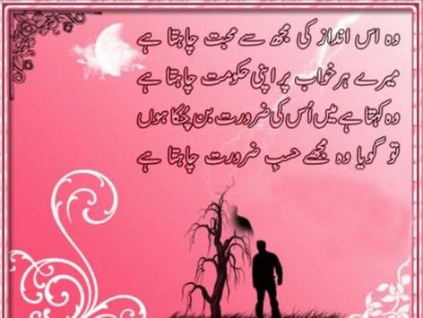 urdu writing poetry APK Download - Free Books & Reference APP for ...