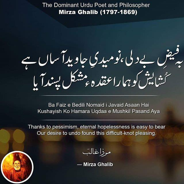 Mirza Ghalib Poetry for Android - APK Download