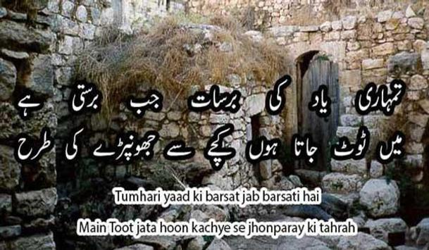 Barish urdu poetry apk download free books reference app for barish urdu poetry apk screenshot thecheapjerseys Choice Image