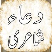 Dua Shayri icon