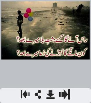Dua Shayri screenshot 3