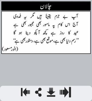 Eid Shayari poster