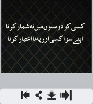 Friendship Poetry apk screenshot