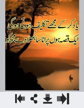 Gham Poetry apk screenshot