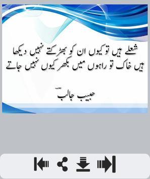 Habib Jalib Poetry poster