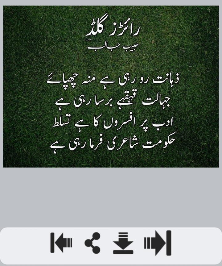 Habib Jalib Poetry for Android - APK Download