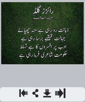 Habib Jalib Poetry apk screenshot