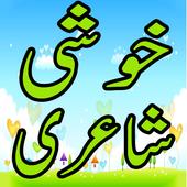 Khushi Shayari icon