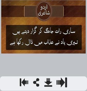 Yaadein Shayari screenshot 2