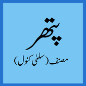 Pathar Urdu Novel icon