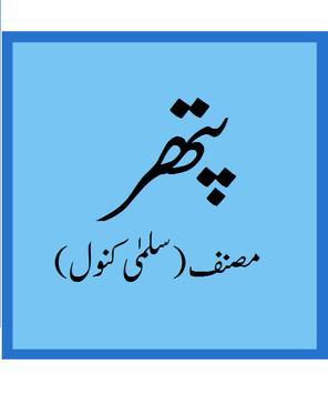 Pathar Urdu Novel poster