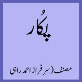 Pukaar - Urdu Novel icon